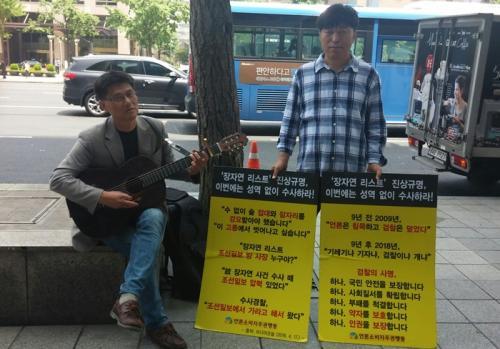 장자연리스트 철저 재수사 촉구 조선일보사앞 1인 시위